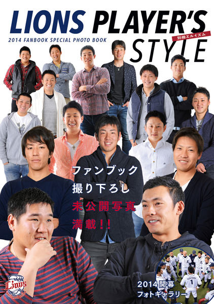 別冊Lism「LIONS PLAYER'S STYLE -2014 FANBOOK SPECIAL PHOTO BOOK-」