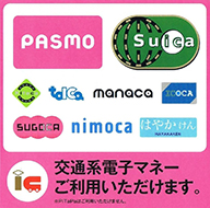 Suica、PASMOなどの交通系IC