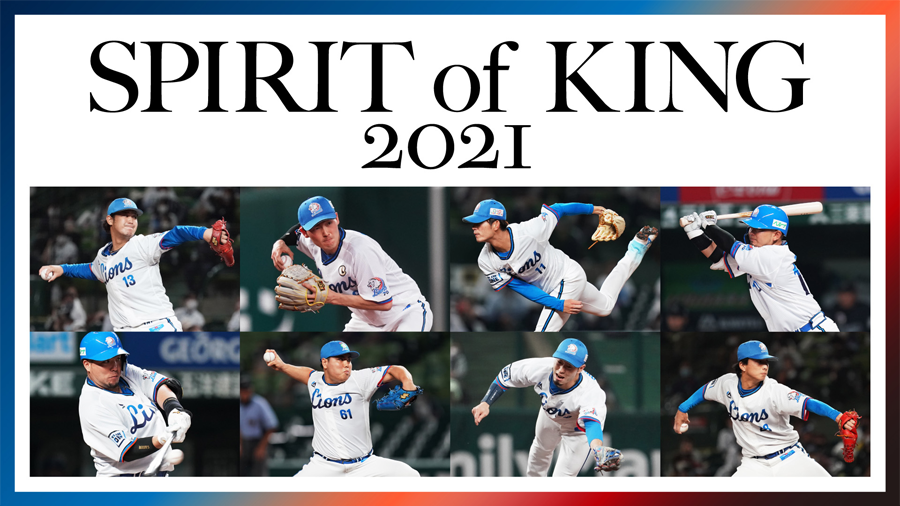 SPIRIT of KING 2021