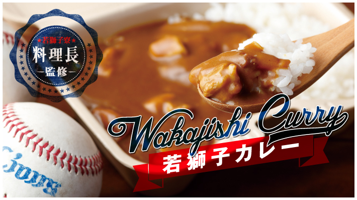 4/3~ WAKAJISHI Curry