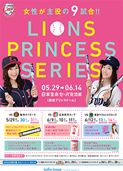 LIONS PRINCESS SERIES