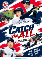 CATCH the ALL つかみ獲れ! LIONS 2017